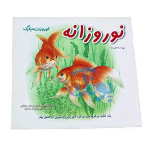 کتاب آموزشی نوروزانه مجموعه کتابهای آموزش غیر مستقیم برای کودکان پیش از دبستان