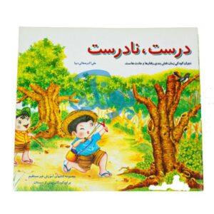 کتاب آموزشی درست، نادرست دوران کودکی زمان نقشبندی رفتارها و عادتهاست. مجموعه کتابهای آموزش غیر مستقیم برای کودکان پیش از دبستان