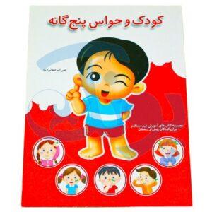 کتاب آموزشی کودک و حواس پنجگانه مجموعه کتابهای آموزش غیر مستقیم برای کودکان پیش از دبستان