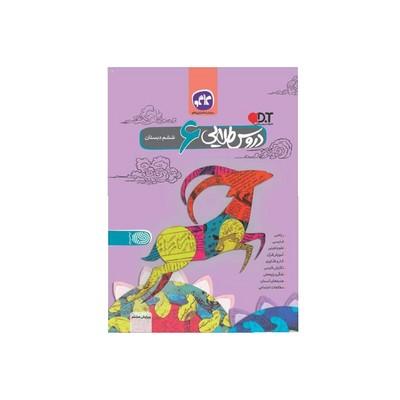 کتاب دروس طلایی 6 ششم دبستان | کاگو