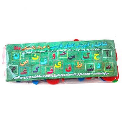 شناخت الفبای فارسی با حروف پلاستیکی دانا