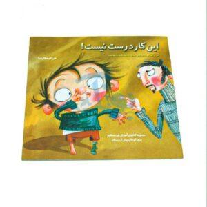 کتاب آموزشی این کار درست نیست! دوران کودکی زمان نقشبندی رفتارها و عادتها است. مجموعه کتابهای آموزش غیر مستقیم برای کودکان پیش از دبستان